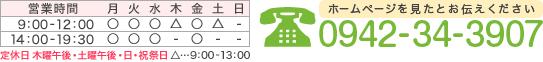 電話番号:0942-34-3907