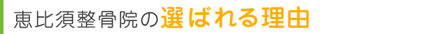 恵比須整骨院の選ばれる理由